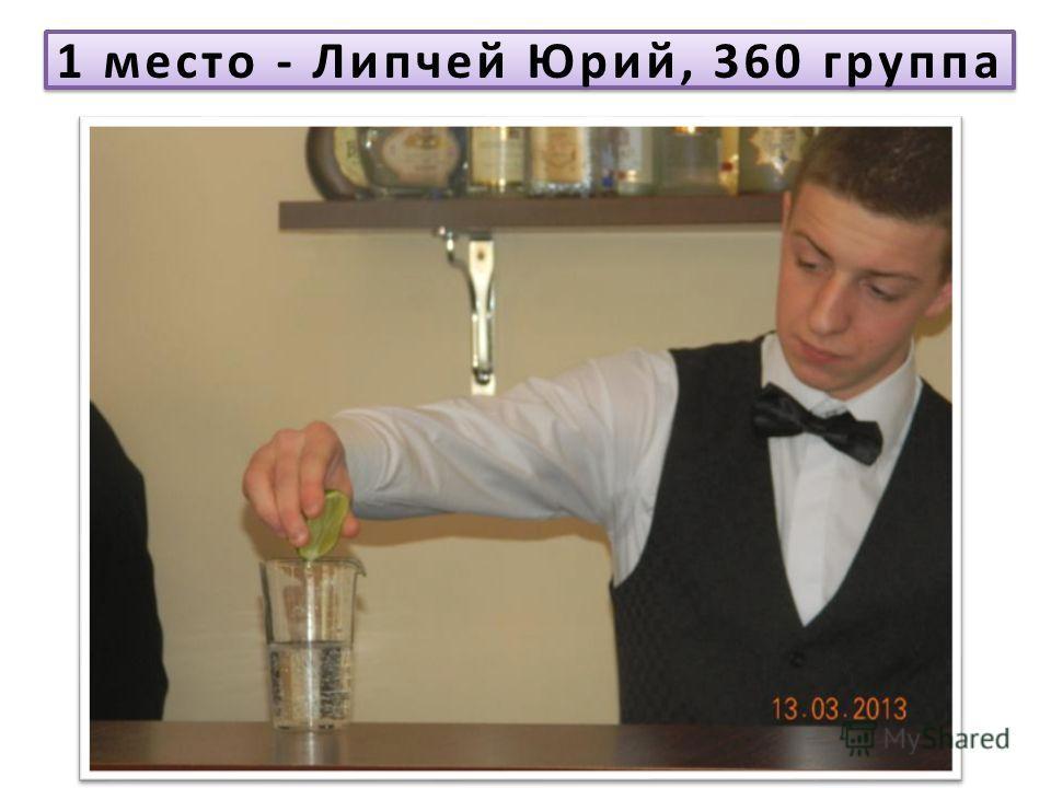 1 место - Липчей Юрий, 360 группа