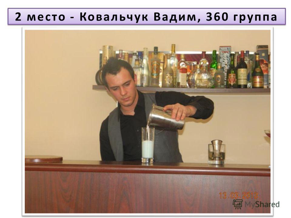 2 место - Ковальчук Вадим, 360 группа