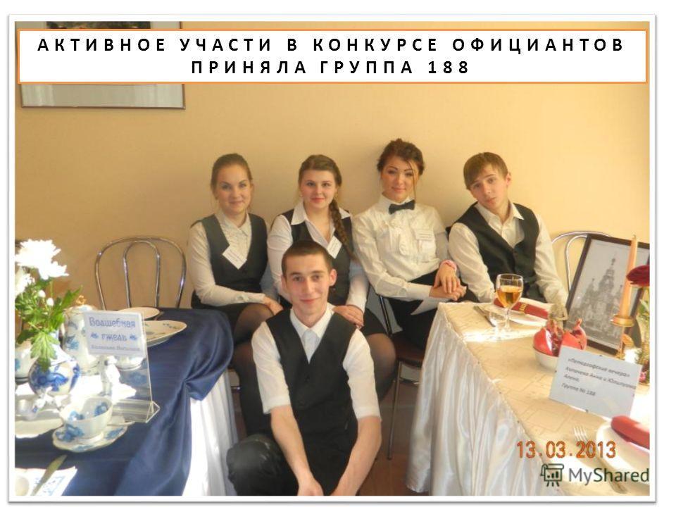 АКТИВНОЕ УЧАСТИ В КОНКУРСЕ ОФИЦИАНТОВ ПРИНЯЛА ГРУППА 188