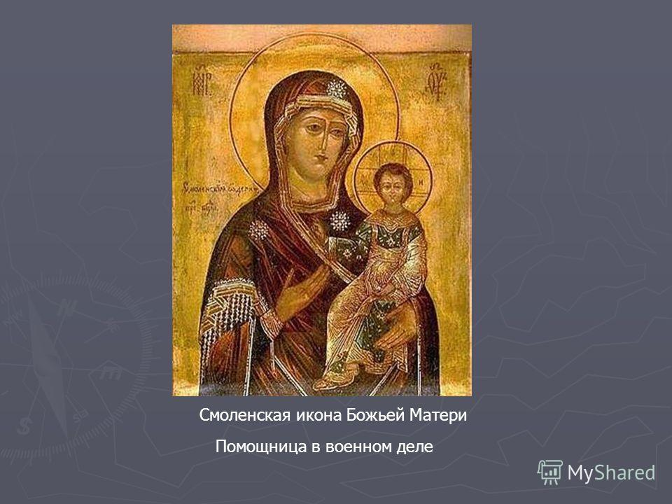 Смоленская икона Божьей Матери Помощница в военном деле