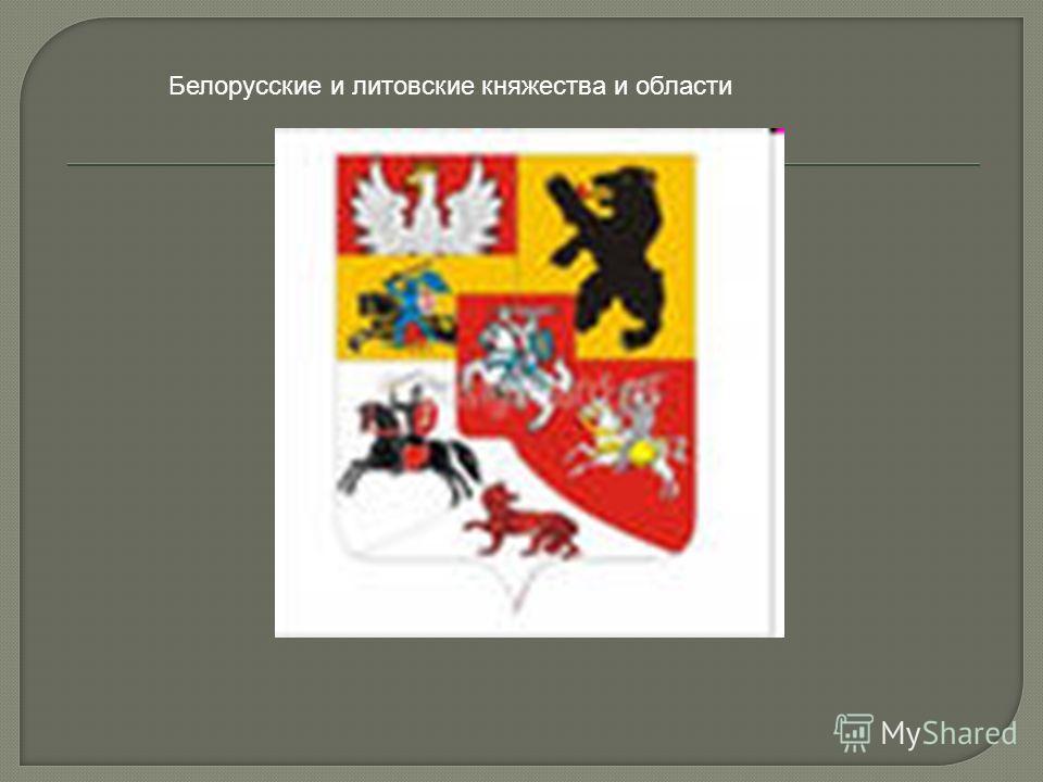 Белорусские и литовские княжества и области