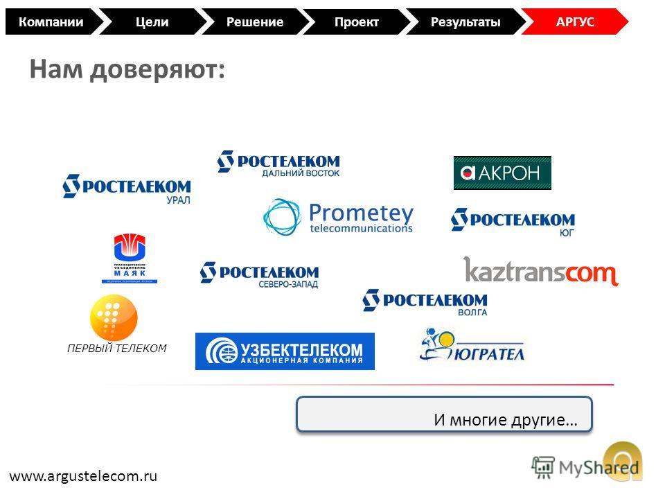 И многие другие… Нам доверяют: www.argustelecom.ru КомпанииЦели Проект РешениеРезультатыАРГУС ПЕРВЫЙ ТЕЛЕКОМ
