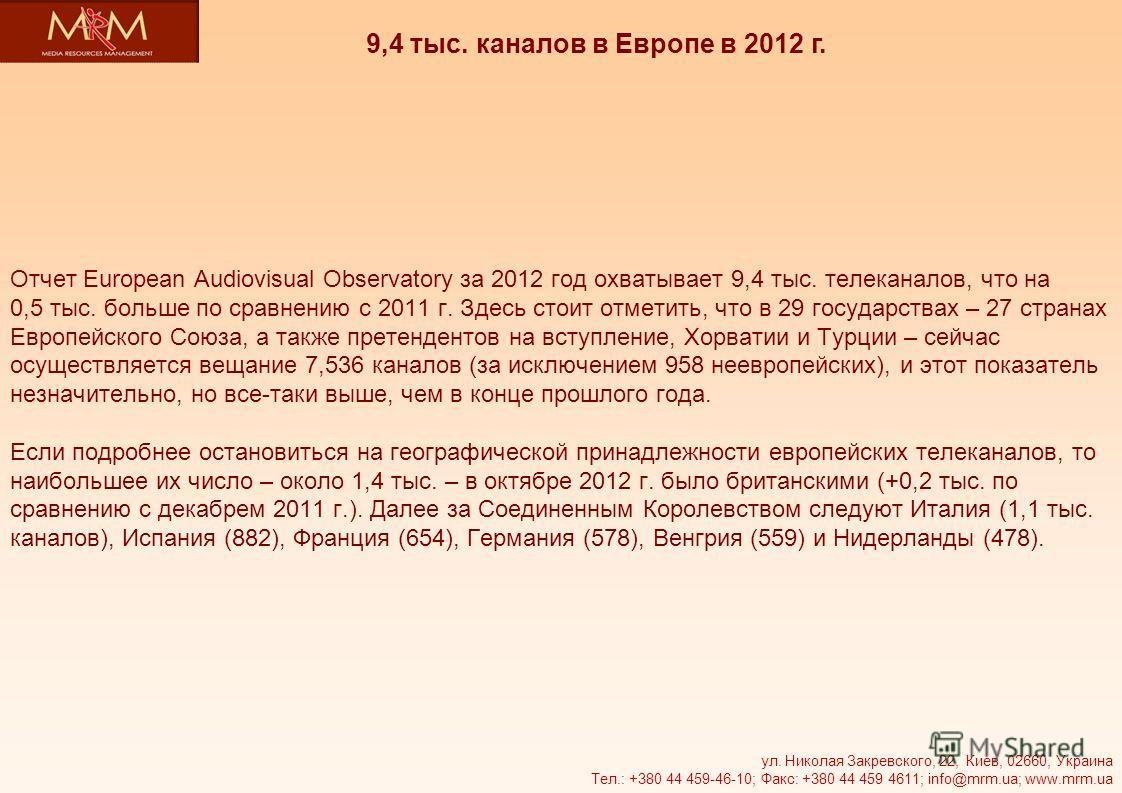 Отчет European Audiovisual Observatory за 2012 год охватывает 9,4 тыс. телеканалов, что на 0,5 тыс. больше по сравнению с 2011 г. Здесь стоит отметить, что в 29 государствах – 27 странах Европейского Союза, а также претендентов на вступление, Хорвати