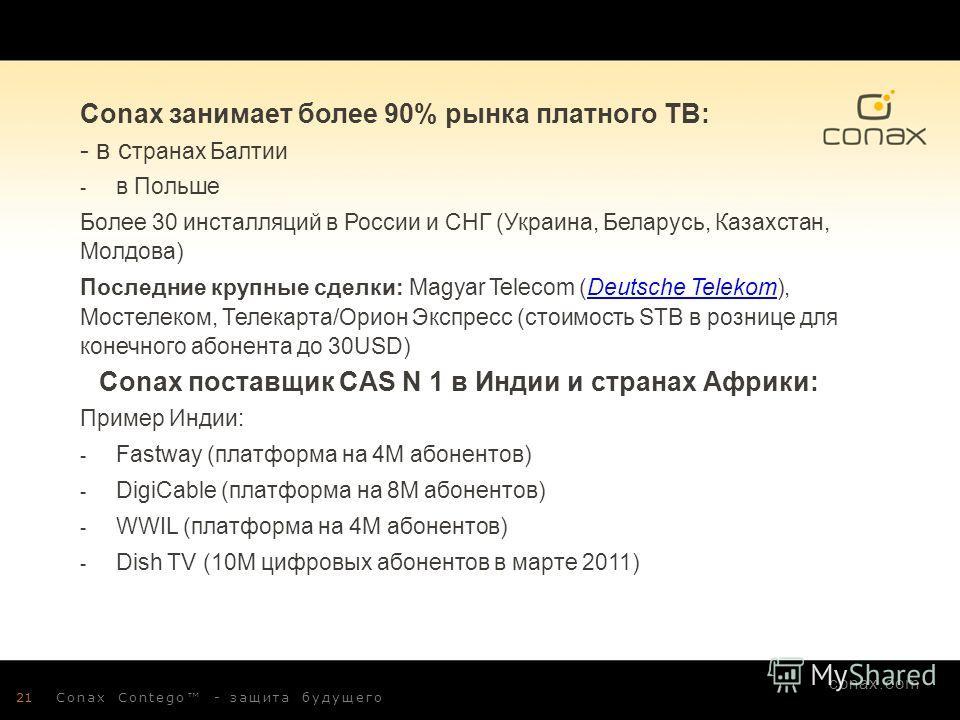 conax.com 21Conax Contego - защита будущего Conax занимает более 90% рынка платного ТВ: - в с транах Балтии - в Польше Более 30 инсталляций в России и СНГ (Украина, Беларусь, Казахстан, Молдова) Последние крупные сделки: Magyar Telecom (Deutsche Tele