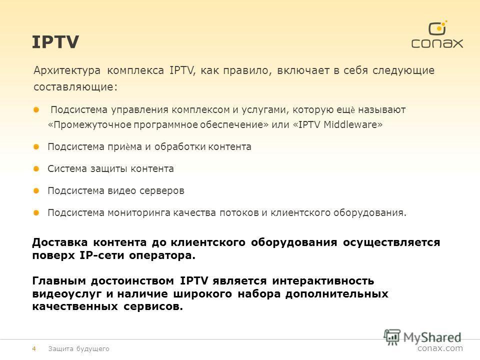 conax.com IPTV Архитектура комплекса IPTV, как правило, включает в себя следующие составляющие: Подсистема управления комплексом и услугами, которую ещ называют «Промежуточное программное обеспечение» или «IPTV Middleware» Подсистема прима и обработк
