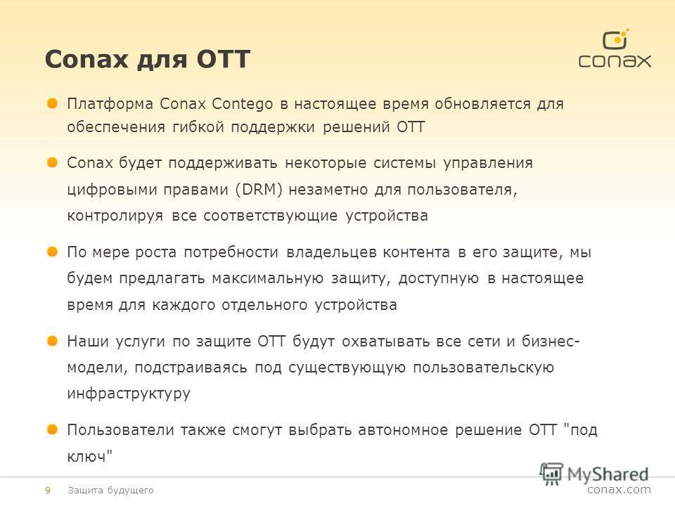 conax.com Conax для OTT Платформа Conax Contego в настоящее время обновляется для обеспечения гибкой поддержки решений OTT Conax будет поддерживать некоторые системы управления цифровыми правами (DRM) незаметно для пользователя, контролируя все соотв