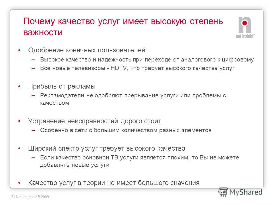 © Net Insight AB 2009 Почему качество услуг имеет высокую степень важности Одобрение конечных пользователей –Высокое качество и надежность при переходе от аналогового к цифровому –Все новые телевизоры - HDTV, что требует высокого качества услуг Прибы