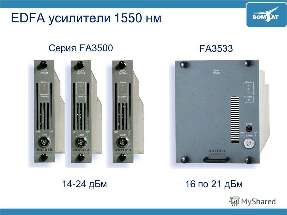 EDFA усилители 1550 нм Серия FA3500 FA3533 16 по 21 дБм14-24 дБм