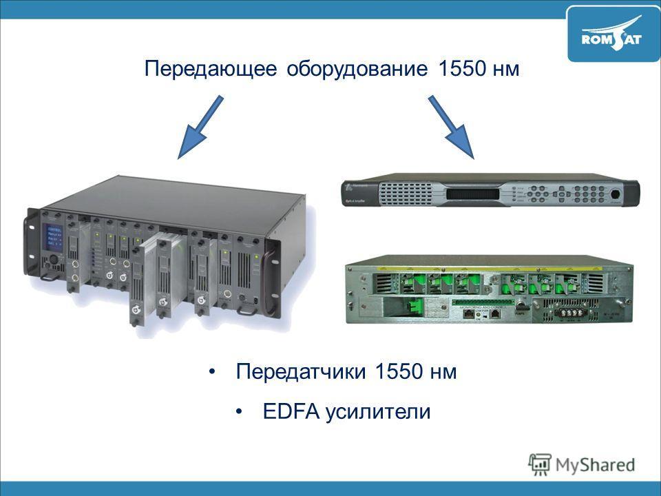 Передающее оборудование 1550 нм Передатчики 1550 нм EDFA усилители