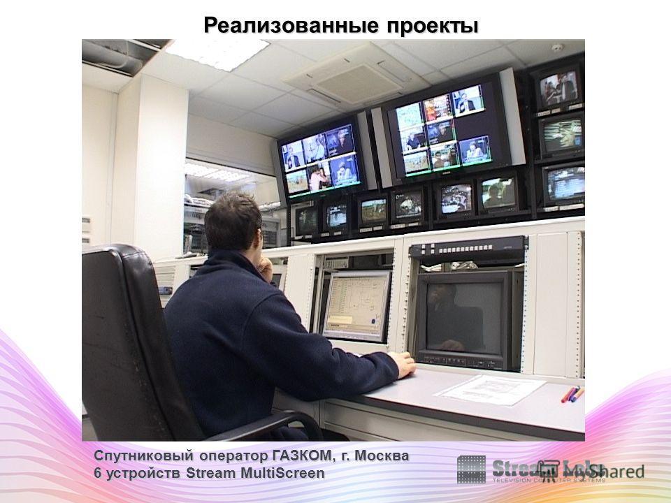 Спутниковый оператор ГАЗКОМ, г. Москва 6 устройств Stream MultiScreen