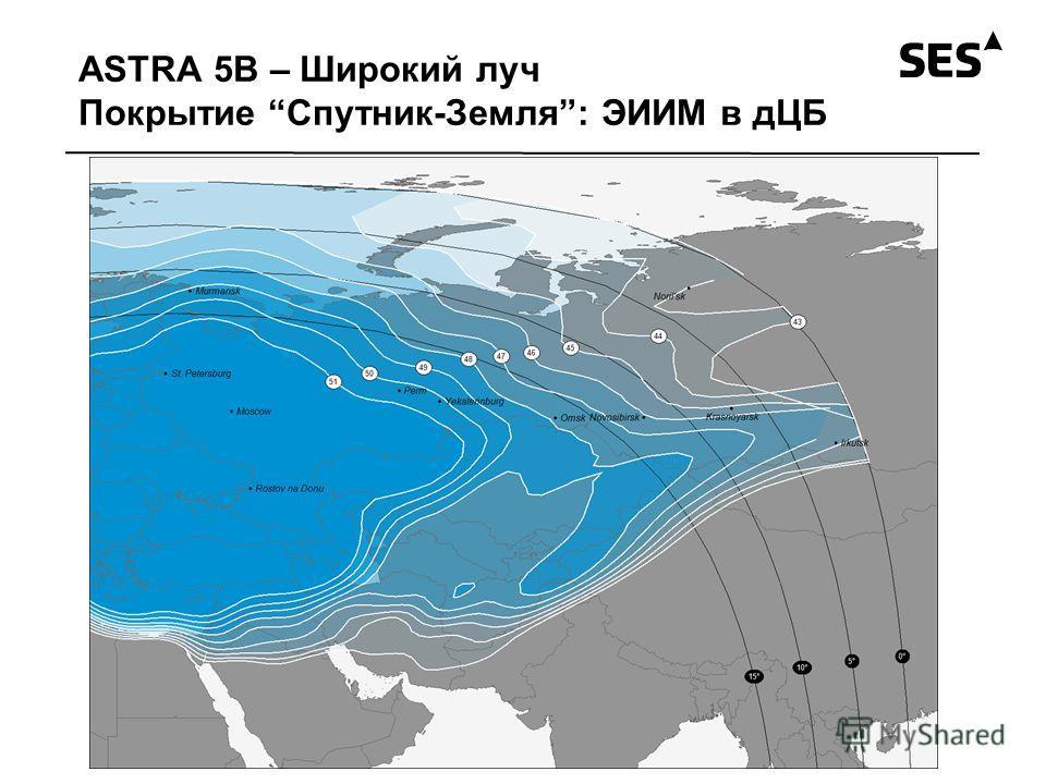 ASTRA 5B – Широкий луч Покрытие Спутник-Земля: ЭИИМ в дЦБ