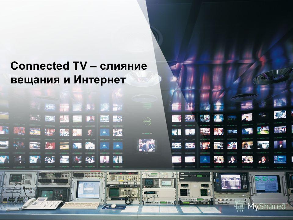 Connected TV – слияние вещания и Интернет