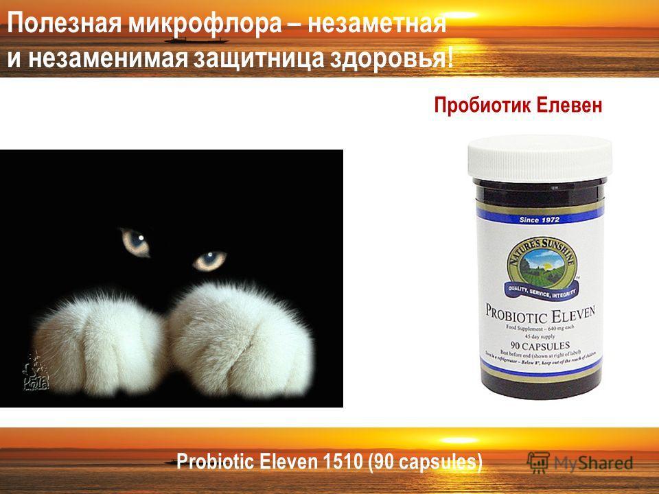 Probiotic Eleven 1510 (90 capsules) Пробиотик Елевен Полезная микрофлора – незаметная и незаменимая защитница здоровья!