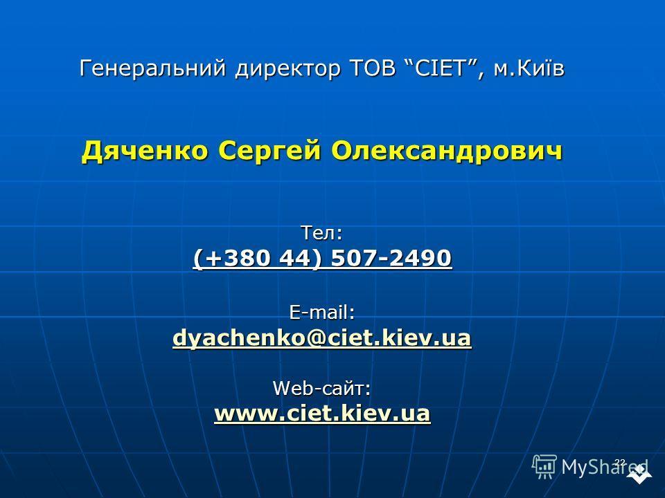 22 Генеральний директор ТОВ CIET, м.Київ Дяченко Сергей Олександрович Тел: (+380 44) 507-2490 E-mail: dyachenko@ciet.kiev.ua Web-сайт: www.ciet.kiev.ua