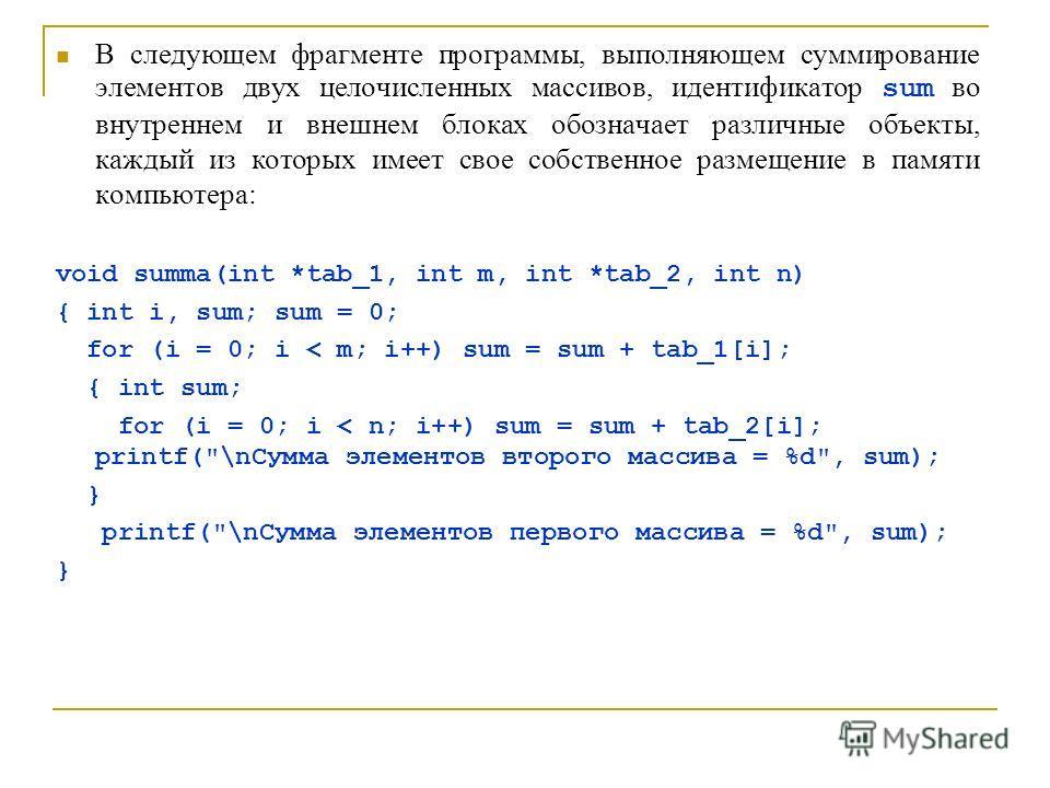 В следующем фрагменте программы, выполняющем суммирование элементов двух целочисленных массивов, идентификатор sum во внутреннем и внешнем блоках обозначает различные объекты, каждый из которых имеет свое собственное размещение в памяти компьютера: v