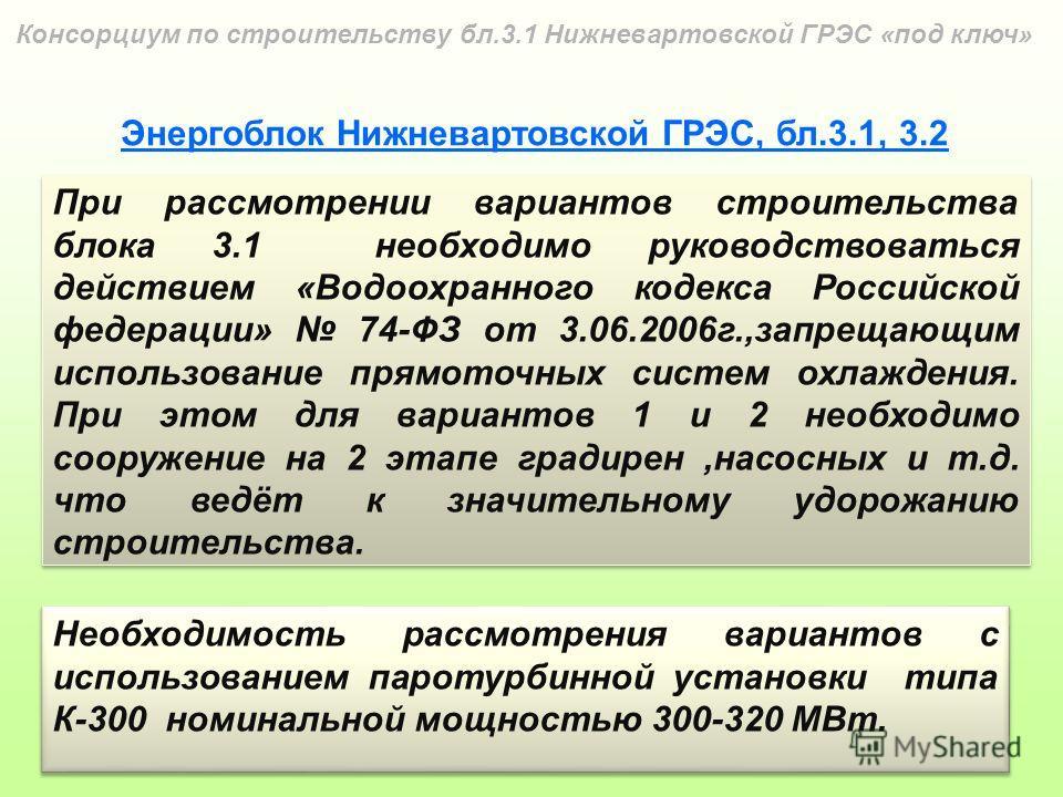 Объем инвестиций – 18 200 млн.руб., с НДС Удельные капитальные вложения – 1200 долл./кВт Объем инвестиций – 18 200 млн.руб., с НДС Удельные капитальные вложения – 1200 долл./кВт Дисконтированный чистый поток (NPV) - 6168,2 млн.руб. EBITDA margin – 47