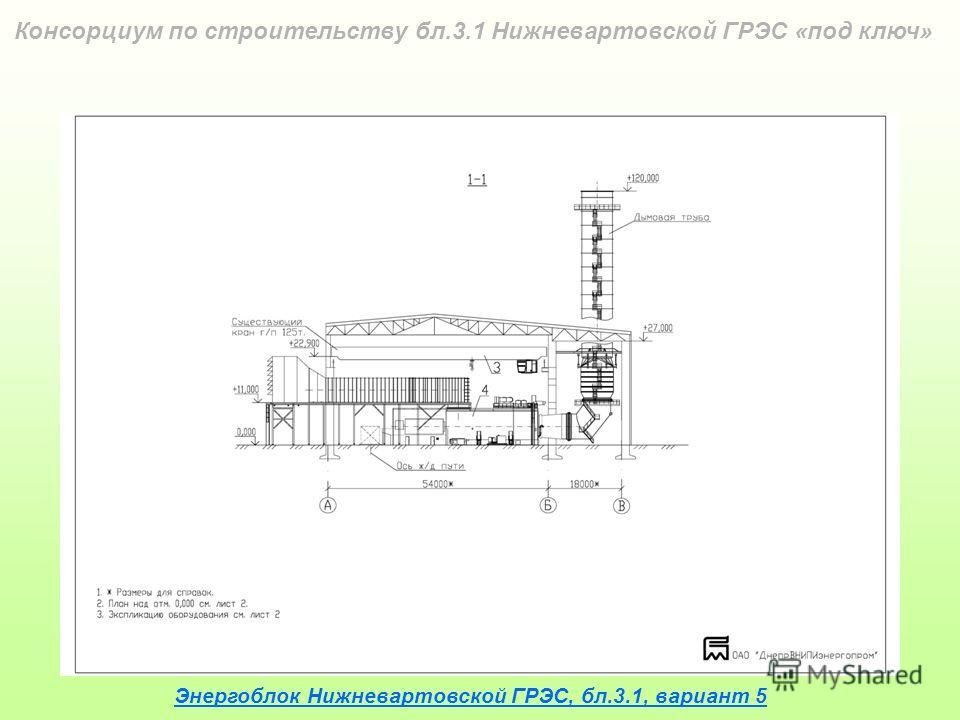 Энергоблок Нижневартовской ГРЭС, бл.3.1, вариант5 Консорциум по строительству бл.3.1 Нижневартовской ГРЭС «под ключ»