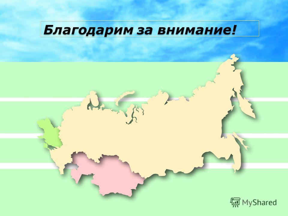 Проект ПГУ-1000 для условий Нижневартовской ГРЭС отвечает всем передовым международным требованиям по экономичности, надёжности и экологичности, соответствует «Программе стратегического развития энергетики России на период до 2030г.» и может быть рек
