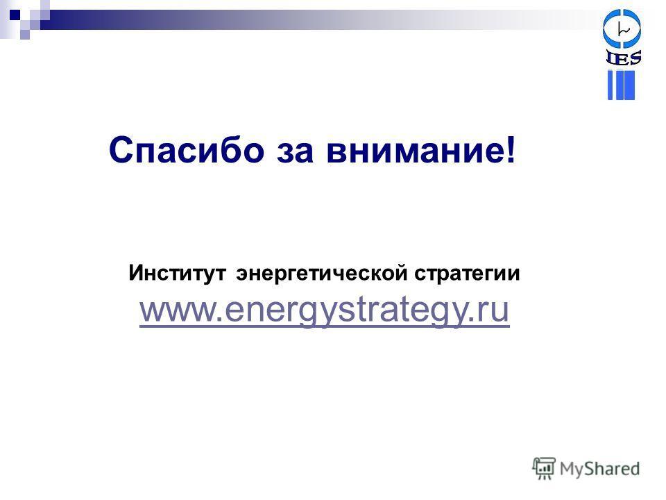 Спасибо за внимание! Институт энергетической стратегии www.energystrategy.ru