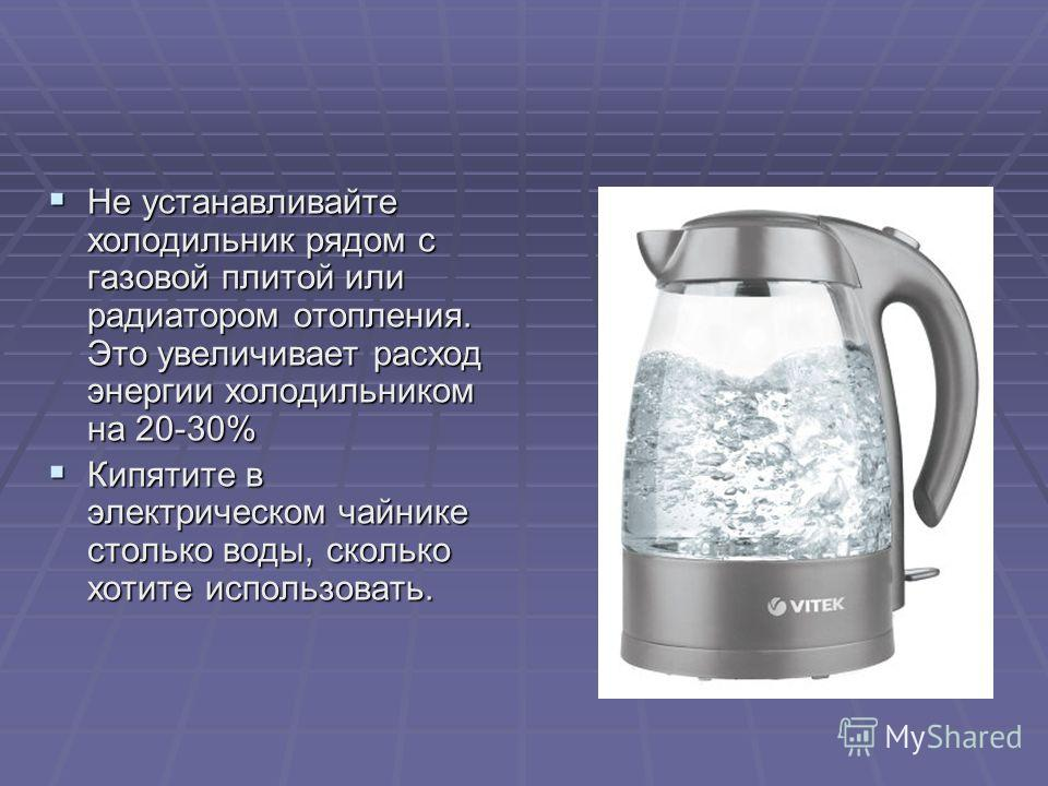 Не устанавливайте холодильник рядом с газовой плитой или радиатором отопления. Это увеличивает расход энергии холодильником на 20-30% Не устанавливайте холодильник рядом с газовой плитой или радиатором отопления. Это увеличивает расход энергии холоди