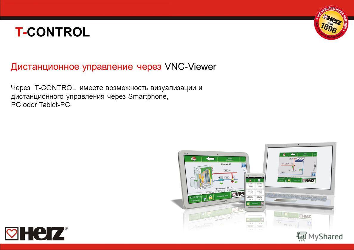 T-CONTROL Дистанционное управление через VNC-Viewer Через T-CONTROL имеете возможность визуализации и дистанционного управления через Smartphone, PC oder Tablet-PC.