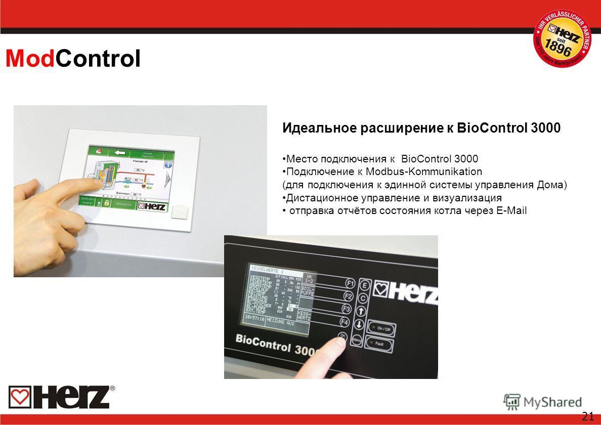 21 ModControl Идеальное расширение к BioControl 3000 Место подключения к BioControl 3000 Подключение к Modbus-Kommunikation (для подключения к эдинной системы управления Дома) Дистационное управление и визуализация отправка отчётов состояния котла че