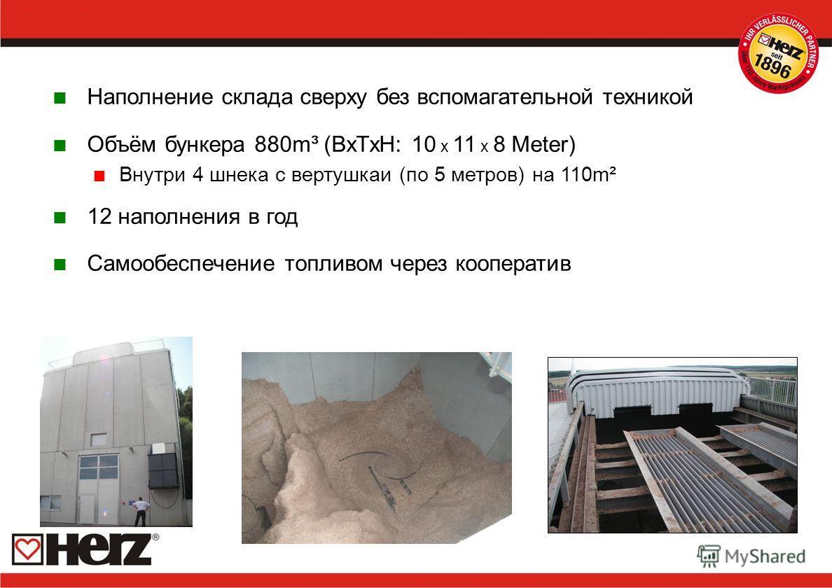 Наполнение склада сверху без вспомагательной техникой Объём бункера 880m³ (BxTxH: 10 x 11 x 8 Meter) Внутри 4 шнека с вертушкаи (по 5 метров) на 110m² 12 наполнения в год Самообеспечение топливом через кооператив