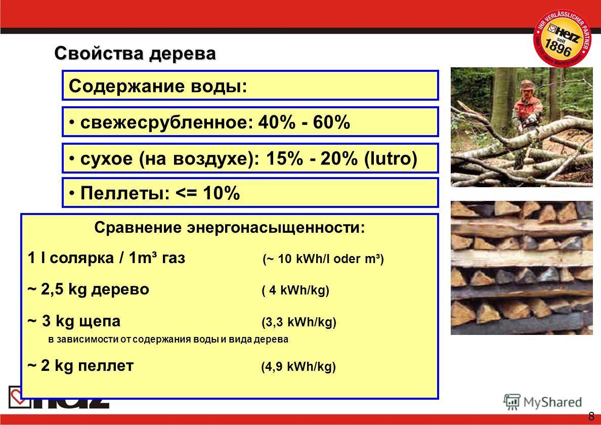 8 Свойства дерева свежесрубленное: 40% - 60% сухое (на воздухе): 15% - 20% (lutro) Пеллеты: