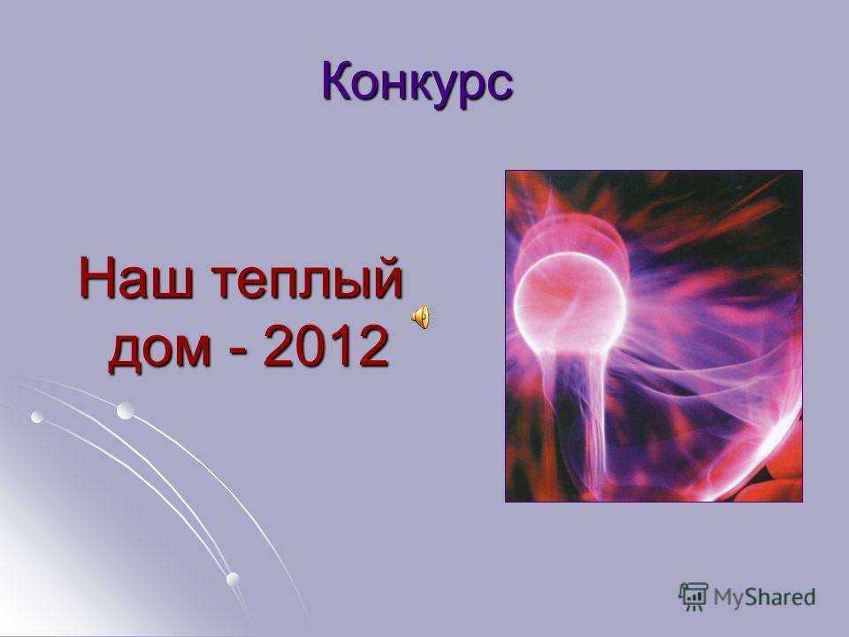 Конкурс Наш теплый дом - 2012