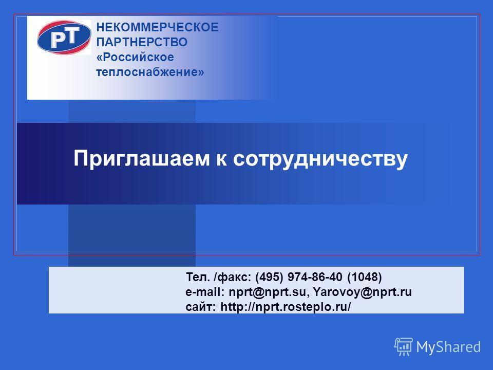 Приглашаем к сотрудничеству НЕКОММЕРЧЕСКОЕ ПАРТНЕРСТВО «Российское теплоснабжение» Тел. /факс: (495) 974-86-40 (1048) e-mail: nprt@nprt.su, Yarovoy@nprt.ru сайт: http://nprt.rosteplo.ru/