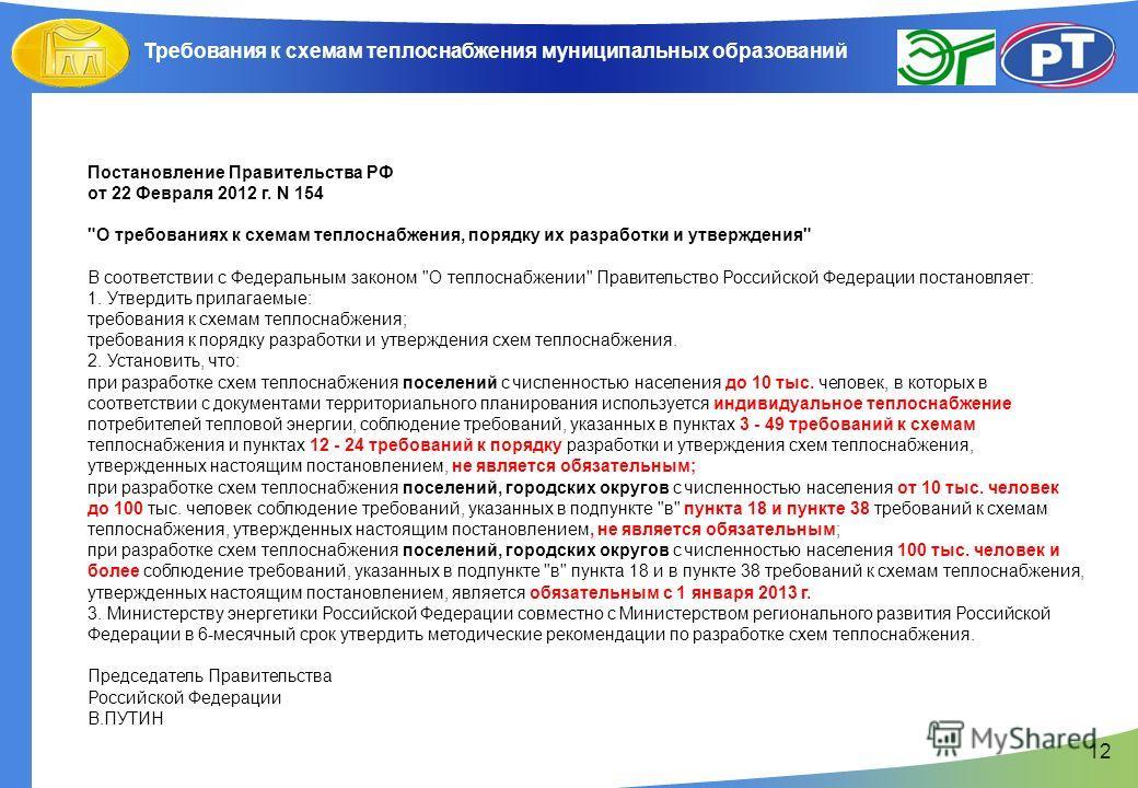 12 Постановление Правительства РФ от 22 Февраля 2012 г. N 154