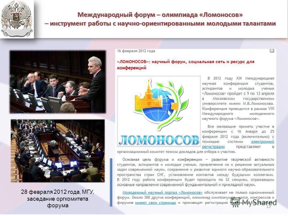 Международный форум – олимпиада «Ломоносов» – инструмент работы с научно-ориентированными молодыми талантами 15 28 февраля 2012 года, МГУ, заседание оргкомитета форума