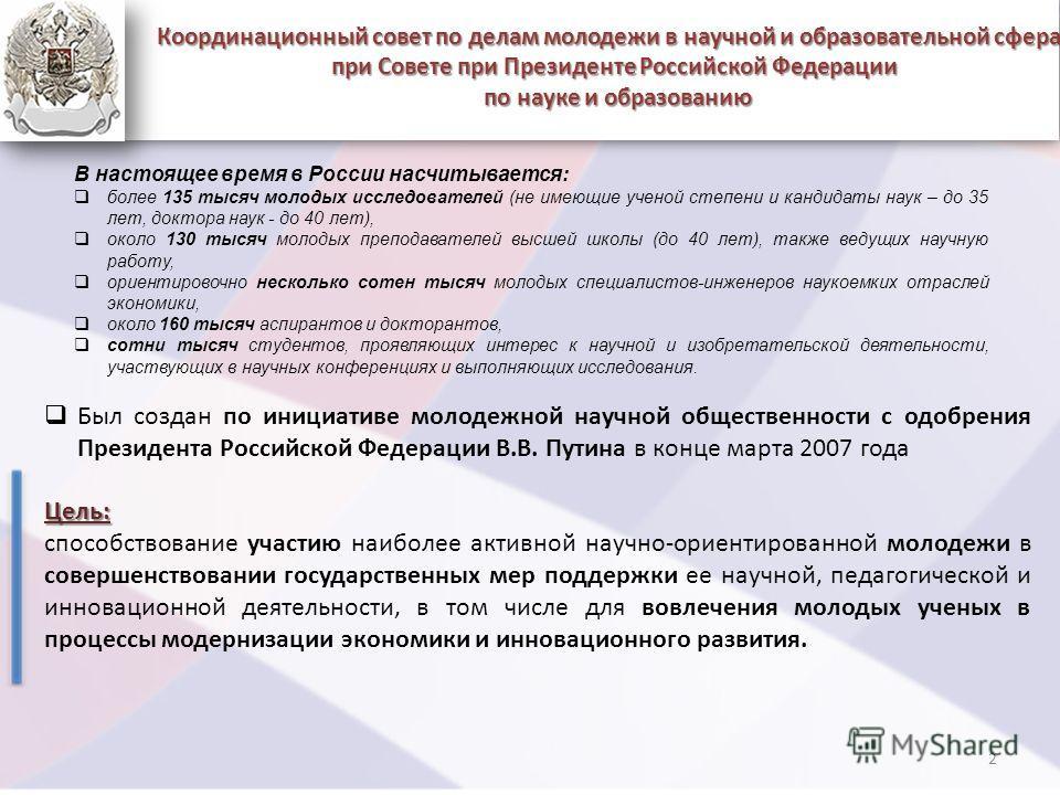 Был создан по инициативе молодежной научной общественности с одобрения Президента Российской Федерации В.В. Путина в конце марта 2007 годаЦель: способствование участию наиболее активной научно-ориентированной молодежи в совершенствовании государствен