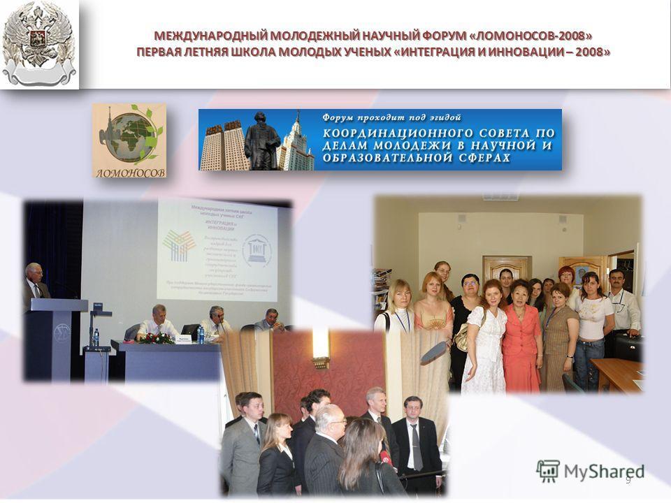 МЕЖДУНАРОДНЫЙ МОЛОДЕЖНЫЙ НАУЧНЫЙ ФОРУМ «ЛОМОНОСОВ-2008» ПЕРВАЯ ЛЕТНЯЯ ШКОЛА МОЛОДЫХ УЧЕНЫХ «ИНТЕГРАЦИЯ И ИННОВАЦИИ – 2008» 9