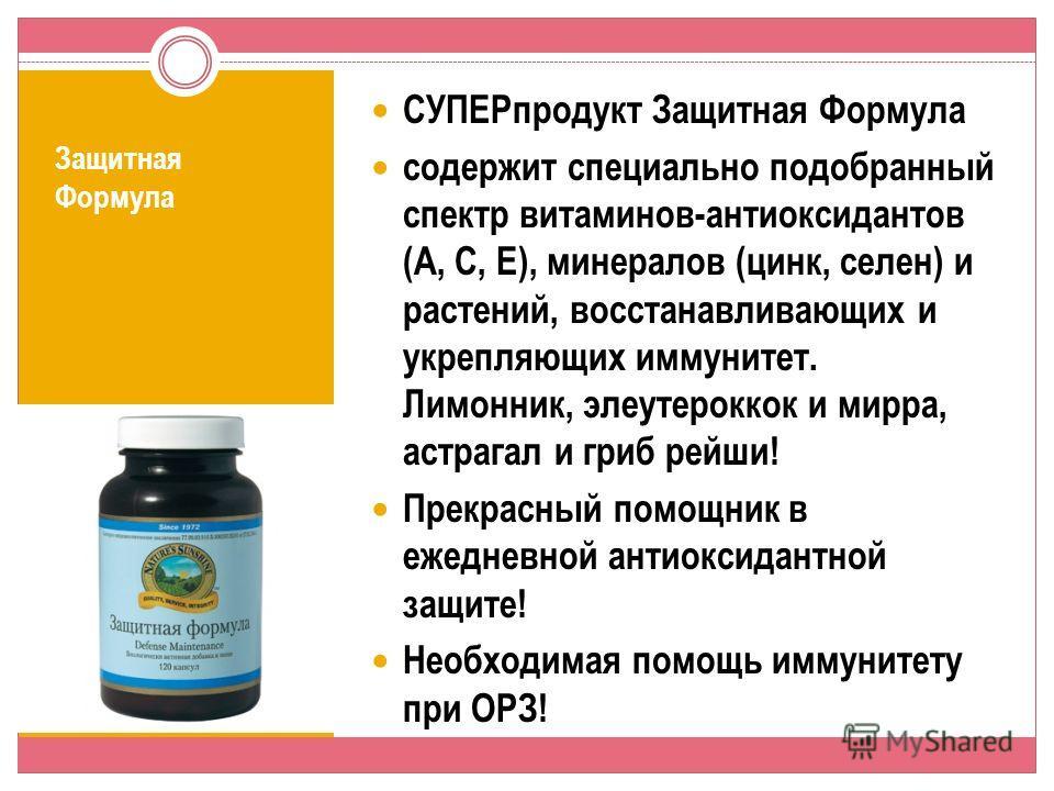 Защитная Формула СУПЕРпродукт Защитная Формула содержит специально подобранный спектр витаминов-антиоксидантов (А, С, Е), минералов (цинк, селен) и растений, восстанавливающих и укрепляющих иммунитет. Лимонник, элеутероккок и мирра, астрагал и гриб р