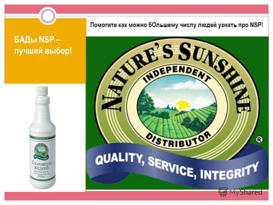 БАДы NSP – лучший выбор! Помогите как можно бОльшему числу людей узнать про NSP!