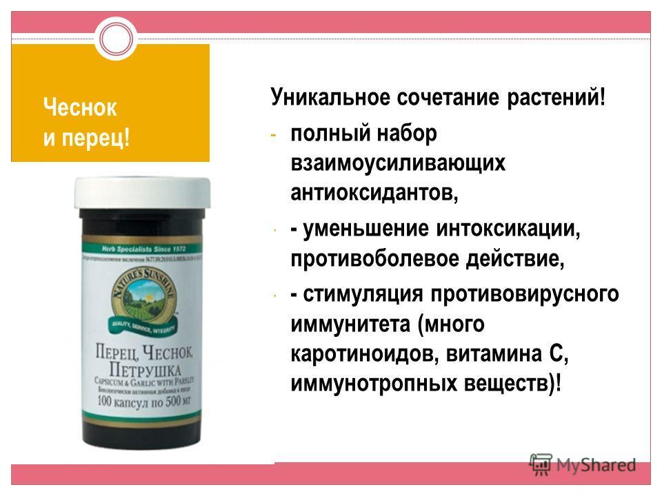 Чеснок и перец! Уникальное сочетание растений! - полный набор взаимоусиливающих антиоксидантов, - - уменьшение интоксикации, противоболевое действие, - - стимуляция противовирусного иммунитета (много каротиноидов, витамина С, иммунотропных веществ)!