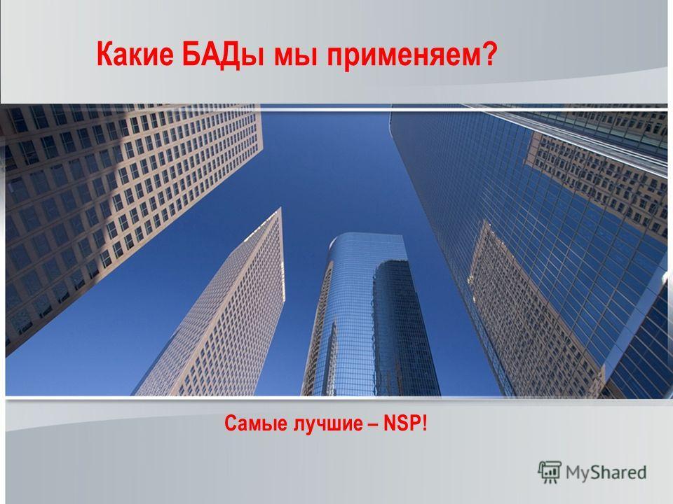 Какие БАДы мы применяем? Самые лучшие – NSP!