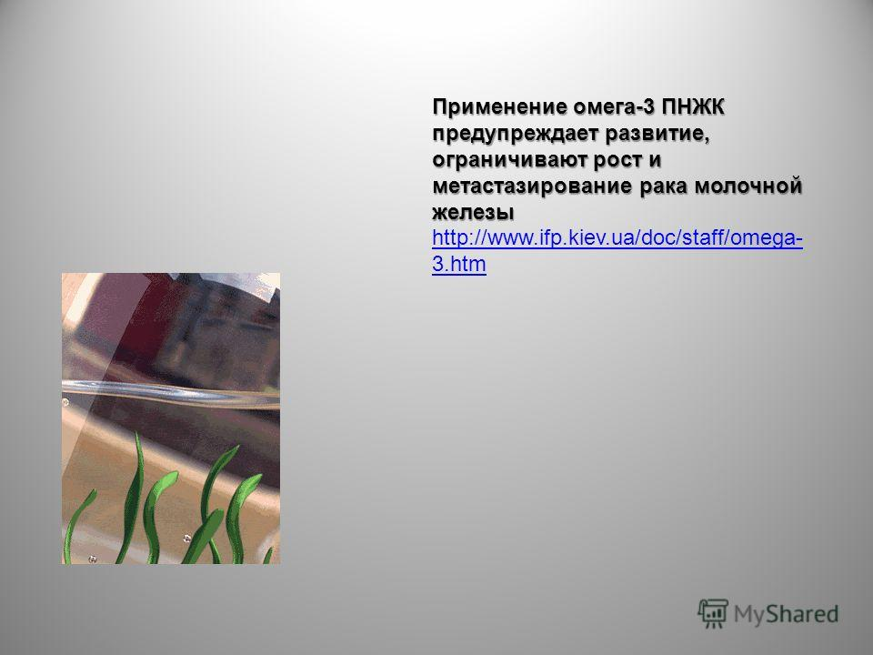 Применение омега-3 ПНЖК предупреждает развитие, ограничивают рост и метастазирование рака молочной железы Применение омега-3 ПНЖК предупреждает развитие, ограничивают рост и метастазирование рака молочной железы http://www.ifp.kiev.ua/doc/staff/omega