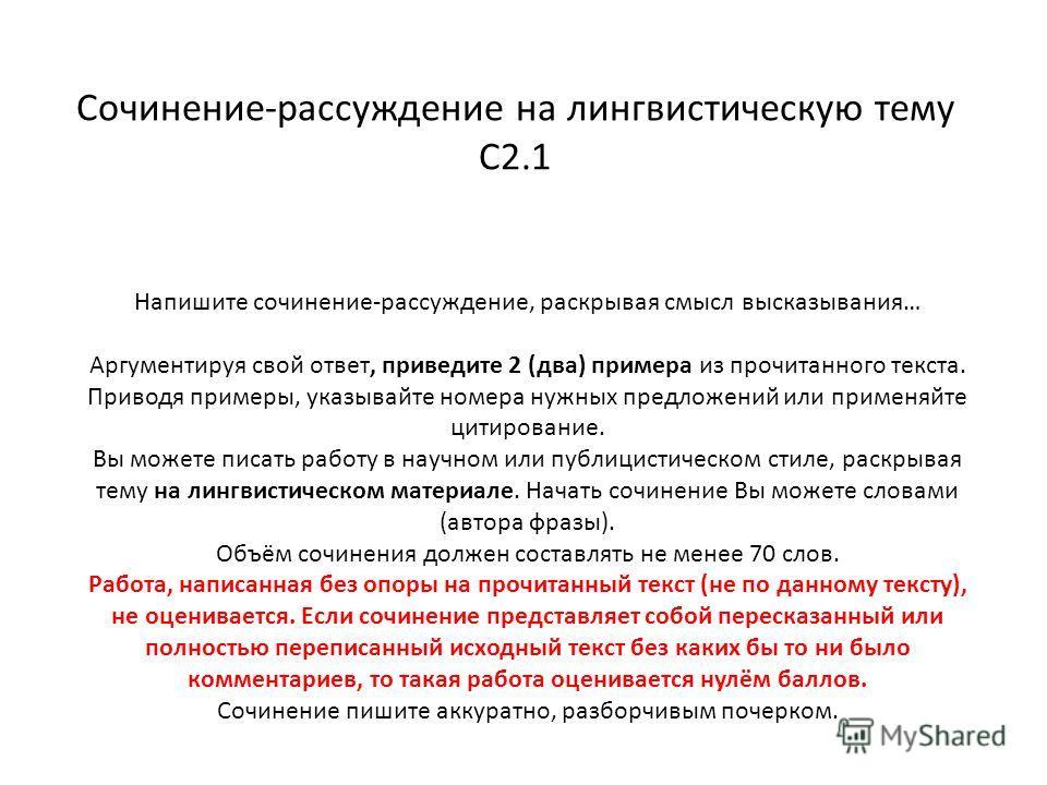 Сочинение-рассуждение на лингвистическую тему С2.1 Напишите сочинение-рассуждение, раскрывая смысл высказывания… Аргументируя свой ответ, приведите 2 (два) примера из прочитанного текста. Приводя примеры, указывайте номера нужных предложений или прим