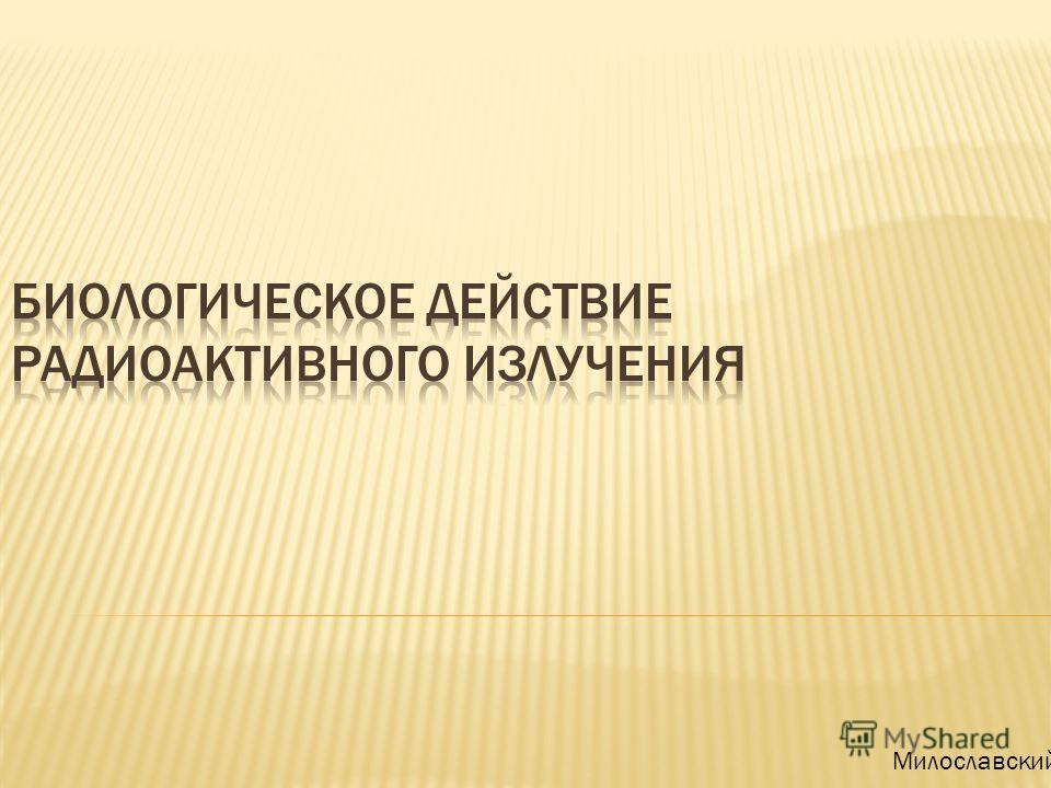 Милославский