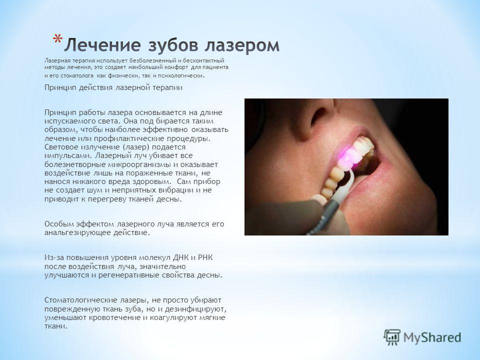 Лазерная терапия использует безболезненный и бесконтактный методы лечения, это создает наибольший комфорт для пациента и его стоматолога как физически, так и психологически. Принцип действия лазерной терапии Принцип работы лазера основывается на длин