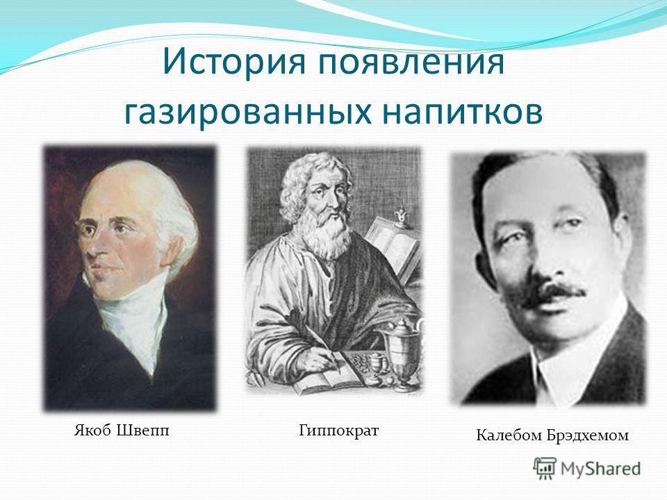 История появления газированных напитков Якоб ШвеппГиппократ Калебом Брэдхемом