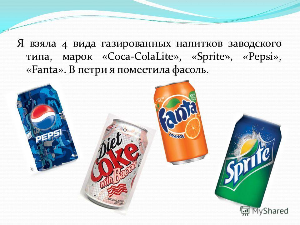 Я взяла 4 вида газированных напитков заводского типа, марок «Coca-ColaLite», «Sprite», «Pepsi», «Fanta». В петри я поместила фасоль.