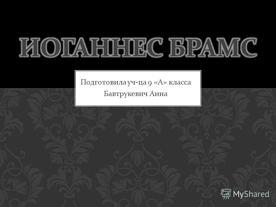 Подготовила уч - ца 9 « А » класса Бавтрукевич Анна