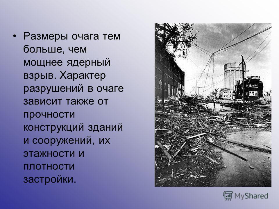 Он характеризуется массовыми разрушениями зданий, сооружений, завалами, авариями в сетях коммунально- энергетического хозяйства, пожарами, радиоактивным заражением и значительными потерями населения.