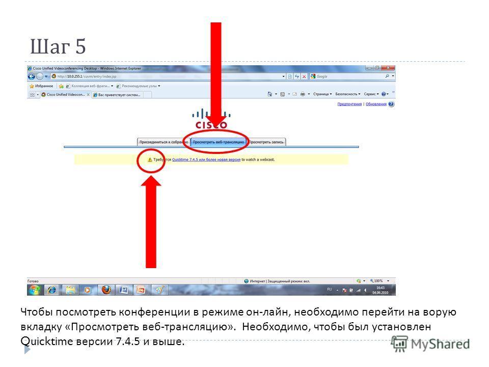 Шаг 5 Чтобы посмотреть конференции в режиме он-лайн, необходимо перейти на ворую вкладку «Просмотреть веб-трансляцию». Необходимо, чтобы был установлен Quicktime версии 7.4.5 и выше.