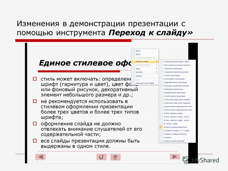 Изменения в демонстрации презентации с помощью инструмента Переход к слайду»