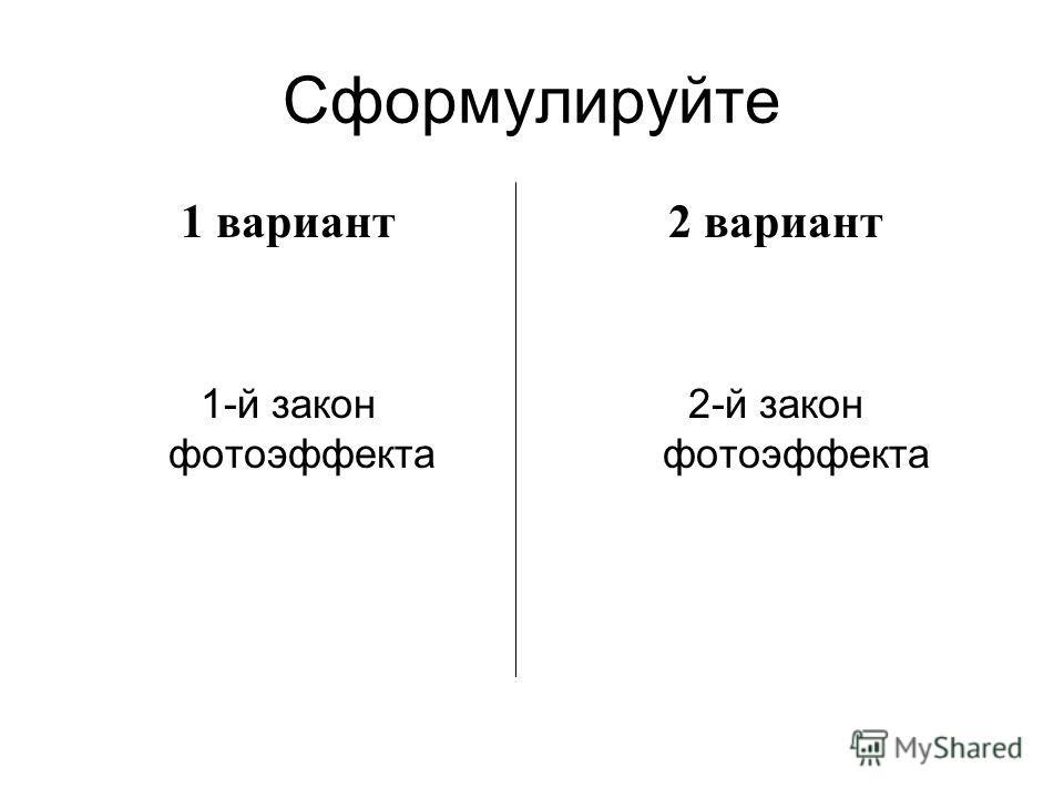 Сформулируйте 1 вариант 1-й закон фотоэффекта 2 вариант 2-й закон фотоэффекта