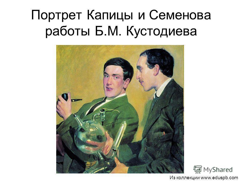 Портрет Капицы и Семенова работы Б.М. Кустодиева Из коллекции www.eduspb.com